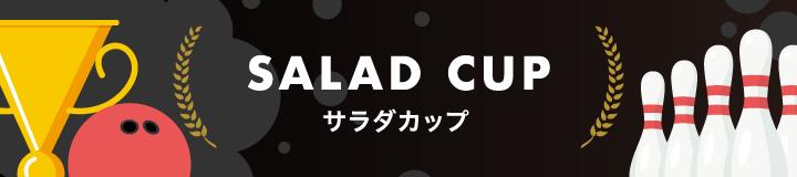 サラダカップ